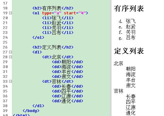 有序列表和自定义列表实例
