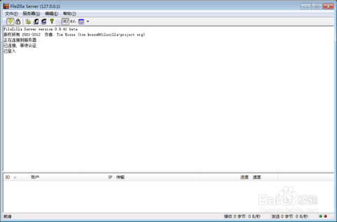 filezilla server登录