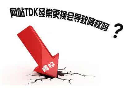 网站tdk经常更换会导致网站降权吗