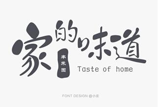什么是家的味道