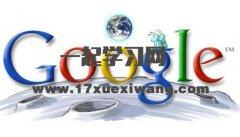 Google搜索引擎抓取原理以及相关